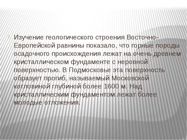 Изучение геологического строения Восточно-Европейской равнины показало, что г...