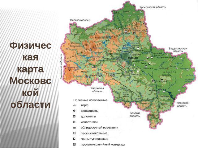 Физическая карта Московской области
