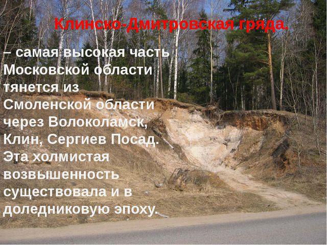 Клинско-Дмитровская гряда. – самая высокая часть Московской области тянется и...