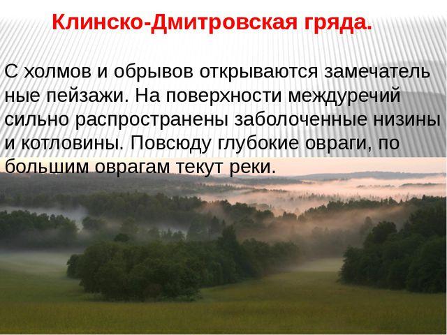 Клинско-Дмитровская гряда. С холмов и обрывов открываются замечатель ные пейз...