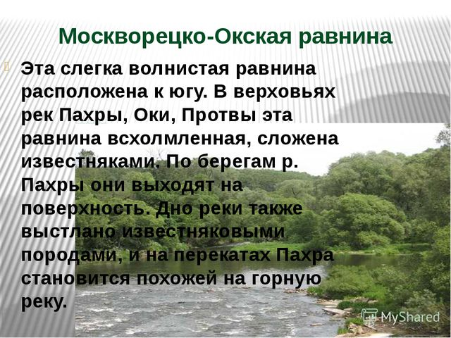 Москворецко-Окская равнина Эта слегка волнистая равнина расположена к югу. В...