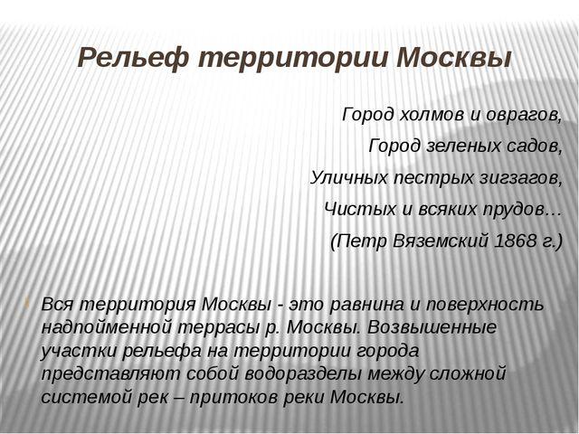 Рельеф территории Москвы Город холмов и оврагов, Город зеленых садов, Уличных...
