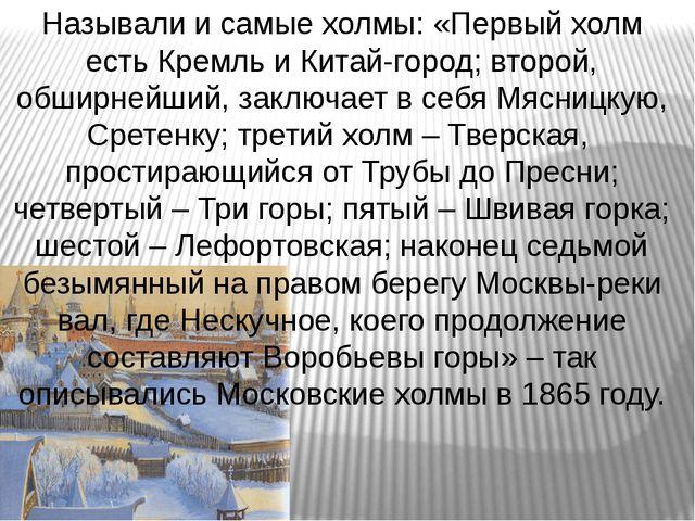 Называли и самые холмы: «Первый холм есть Кремль и Китай-город; второй, обшир...