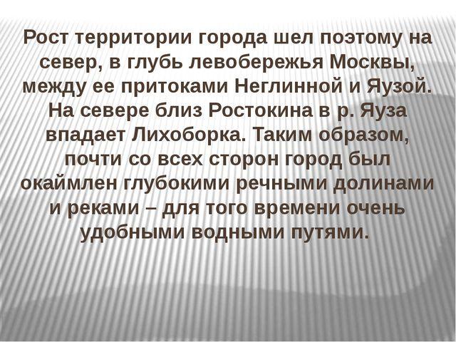 Рост территории города шел поэтому на север, в глубь левобережья Москвы, межд...