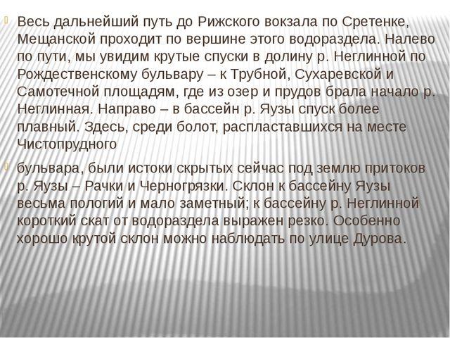 Весь дальнейший путь до Рижского вокзала по Сретенке, Мещанской проходит по в...