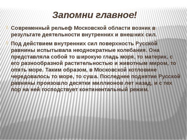 Запомни главное! Современный рельеф Московской области возник в результате де...