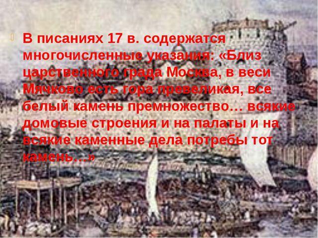 В писаниях 17 в. содержатся многочисленные указания: «Близ царственного града...