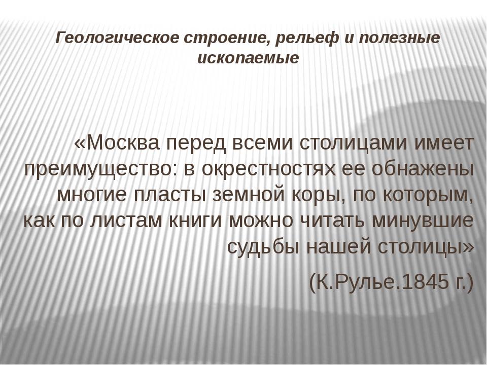 Геологическое строение, рельеф и полезные ископаемые «Москва перед всеми стол...