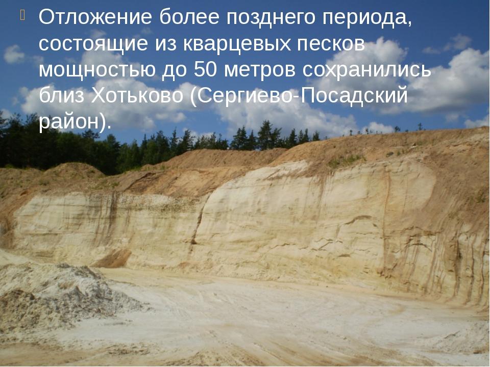 Отложение более позднего периода, состоящие из кварцевых песков мощностью до...