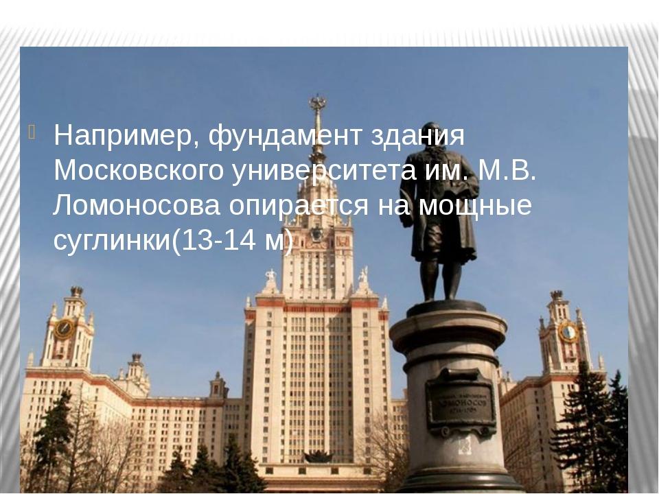 Например, фундамент здания Московского университета им. М.В. Ломоносова опира...