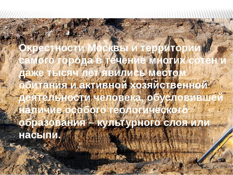 Окрестности Москвы и территории самого города в течение многих сотен и даже т...