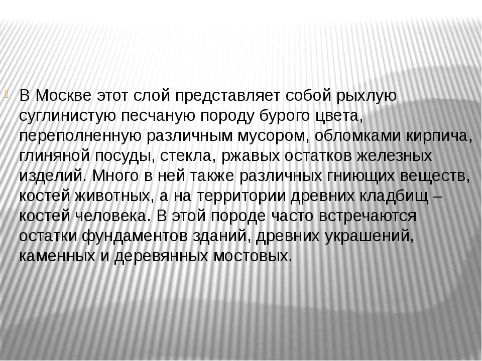 В Москве этот слой представляет собой рыхлую суглинистую песчаную породу буро...