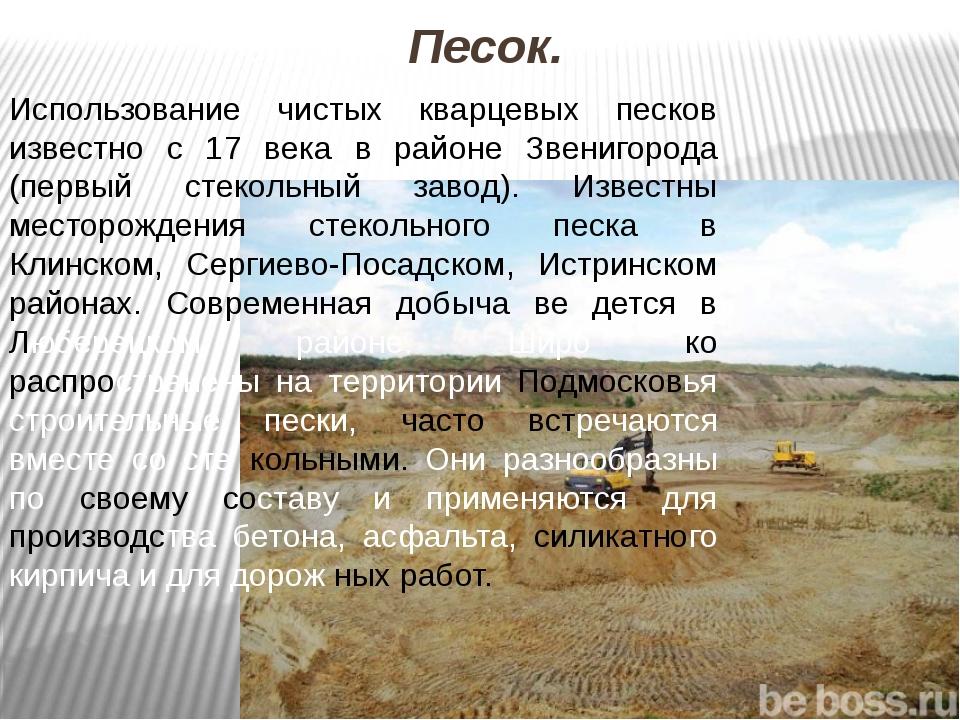 Песок. Использование чистых кварцевых песков известно с 17 века в районе Звен...