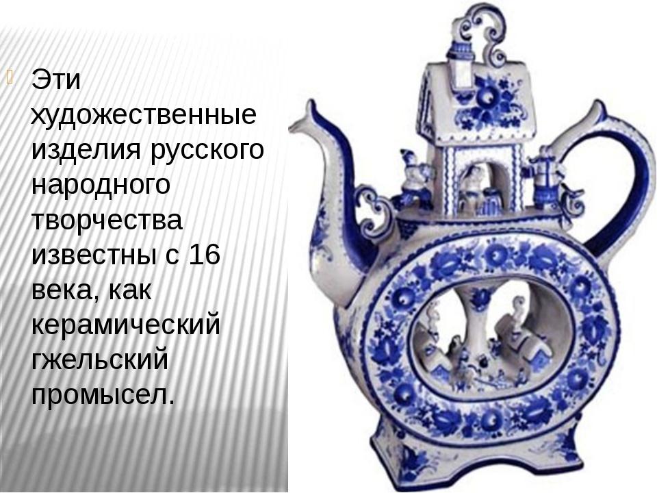 Эти художественные изделия русского народного творчества известны с 16 века,...