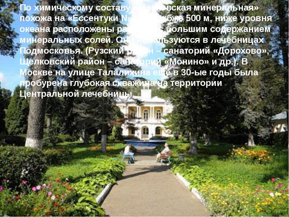 По химическому составу «Московская минеральная» похожа на «Ессентуки №20». Гл...