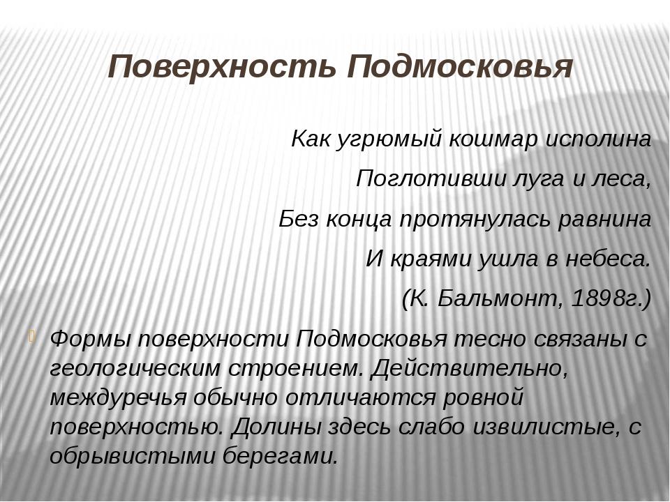 Поверхность Подмосковья Как угрюмый кошмар исполина Поглотивши луга и леса, Б...