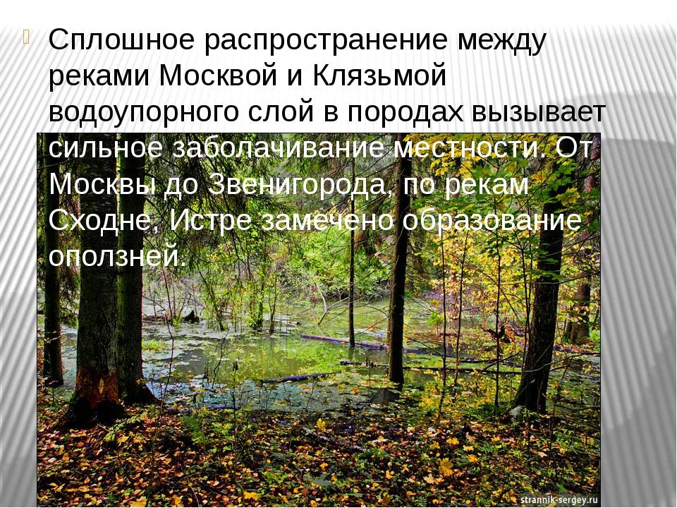 Сплошное распространение между реками Москвой и Клязьмой водоупорного слой в...