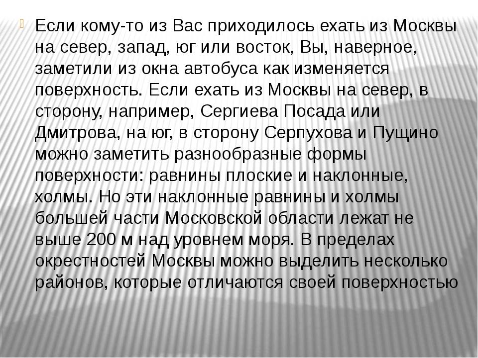 Если кому-то из Вас приходилось ехать из Москвы на север, запад, юг или восто...