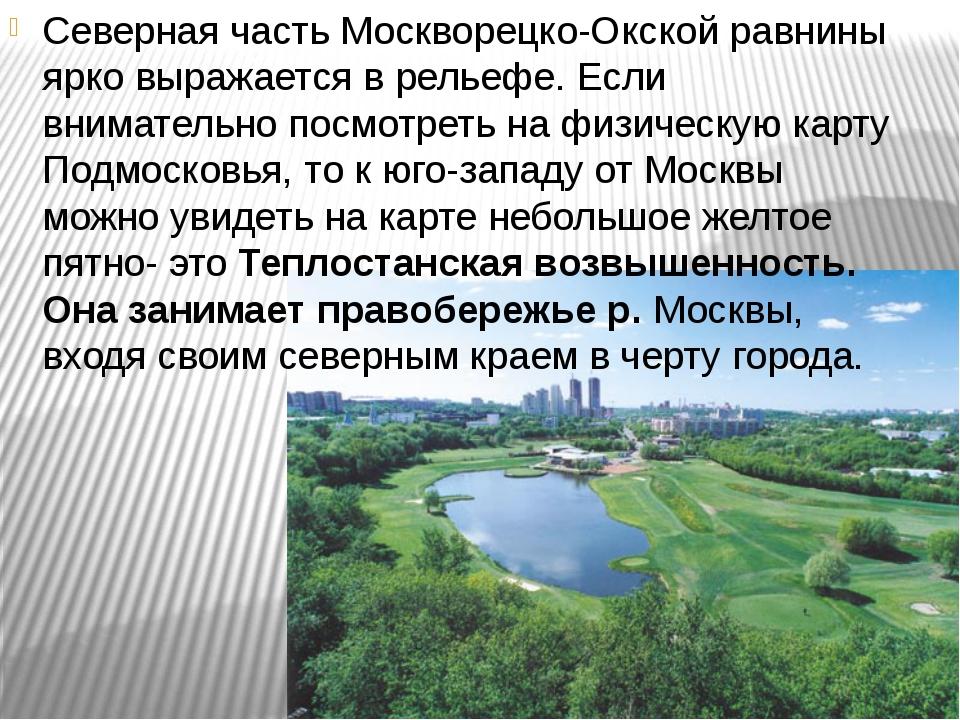 Северная часть Москворецко-Окской равнины ярко выражается в рельефе. Если вни...