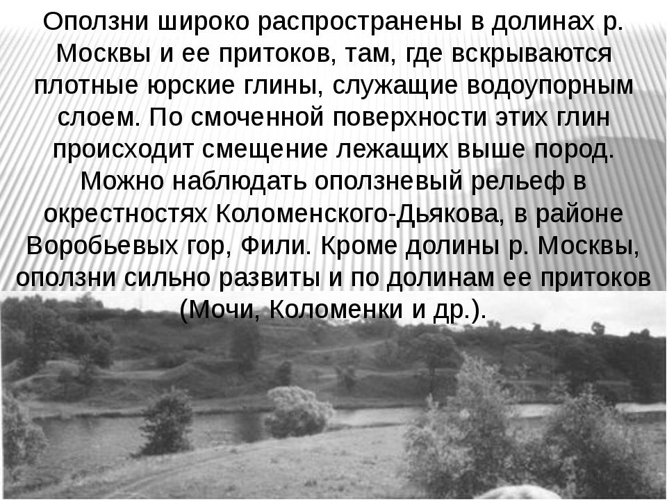 Оползни широко распространены в долинах р. Москвы и ее притоков, там, где вск...