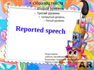 Reported speech Подготовила учитель английского языка Коваленко Анастасия Вал