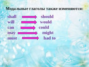 Модальные глаголы также изменяются: shall should will would can could may mig