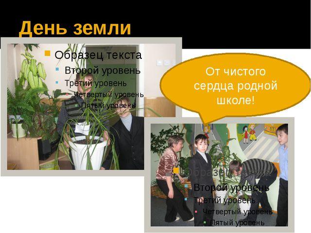 День земли От чистого сердца родной школе!
