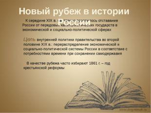 К середине XIX в. явственно проявилось отставание России от передовых капита