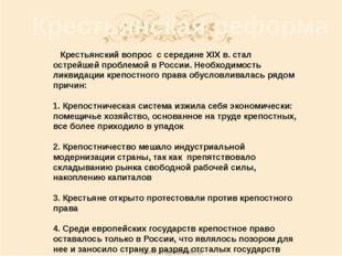 Крестьянский вопрос с середине XIX в. стал острейшей проблемой в России. Не