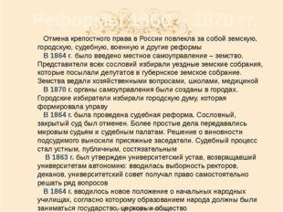 Отмена крепостного права в России повлекла за собой земскую, городскую, суде