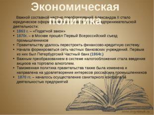 Важной составной частью преобразований Александра II стало юридическое оформ