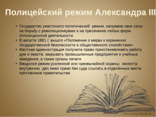 Полицейский режим Александра III Государство ужесточило политический режим, н