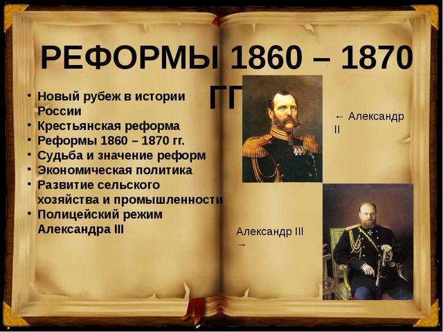 РЕФОРМЫ 1860 – 1870 ГГ Новый рубеж в истории России Крестьянская реформа Рефо...