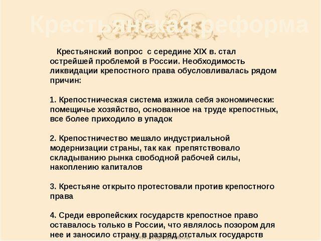 Крестьянский вопрос с середине XIX в. стал острейшей проблемой в России. Не...