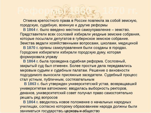 Отмена крепостного права в России повлекла за собой земскую, городскую, суде...