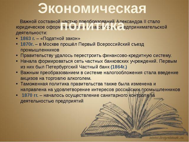 Важной составной частью преобразований Александра II стало юридическое оформ...