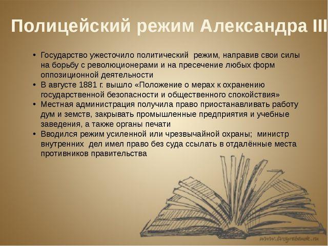Полицейский режим Александра III Государство ужесточило политический режим, н...