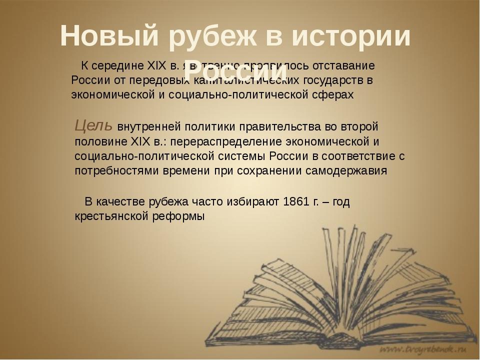 К середине XIX в. явственно проявилось отставание России от передовых капита...