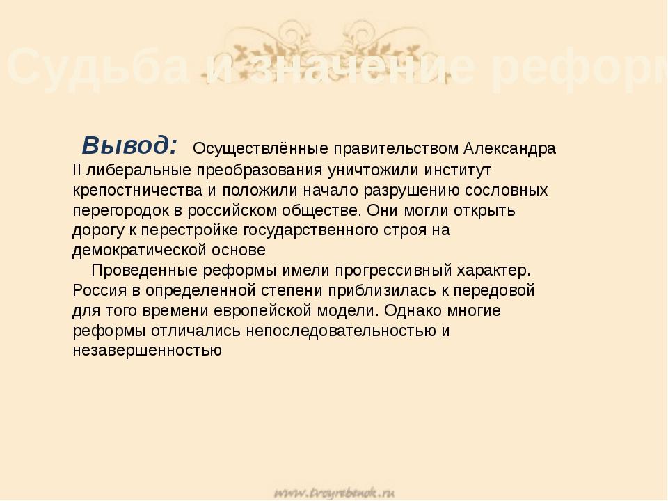 Проведенные реформы имели прогрессивный характер. Россия в определенной степ...