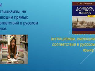 ДА! Англицизмам, не имеющим прямых соответствий в русском языке. НЕТ! Избыто