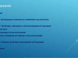 Содержание Введение Глава 1.Англицизмы и причины их появления в русской речи