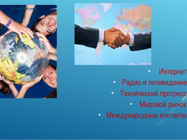 Интернет Радио и телевидение Технический прогресс Мировой рынок Международные...