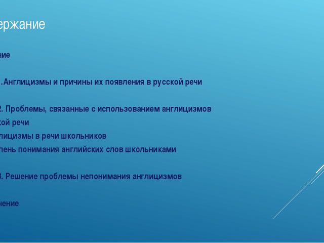 Содержание Введение Глава 1.Англицизмы и причины их появления в русской речи...