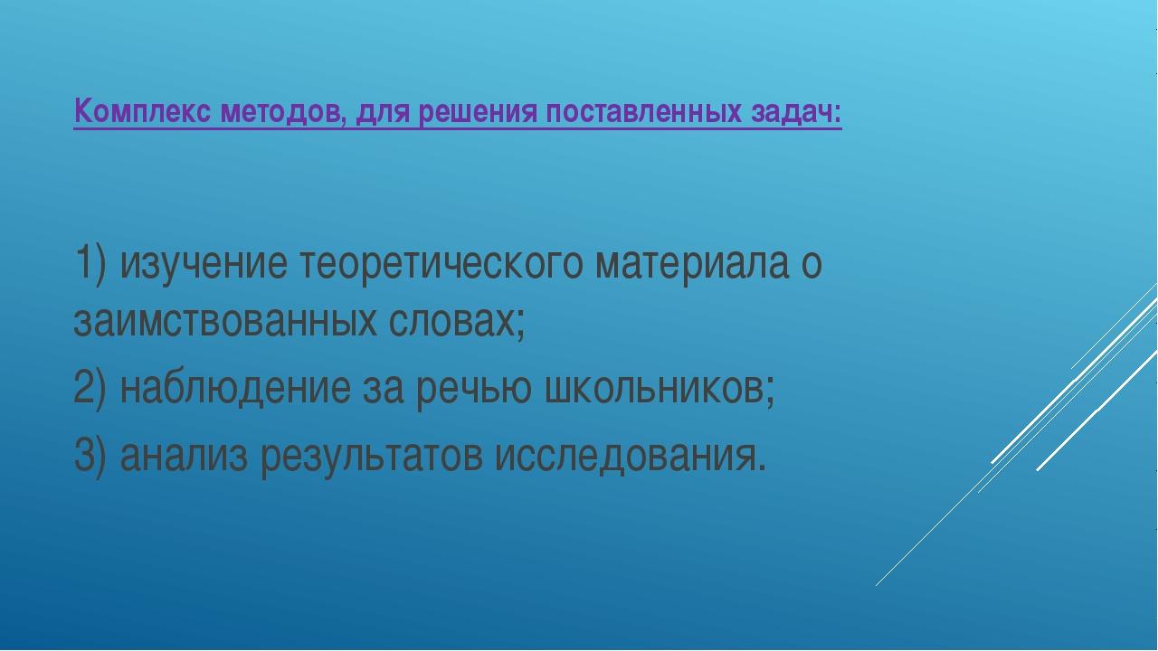 Комплекс методов, для решения поставленных задач: 1) изучение теоретического...