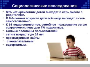 Социологические исследования 88% четырёхлетних детей выходят в сеть вместе с