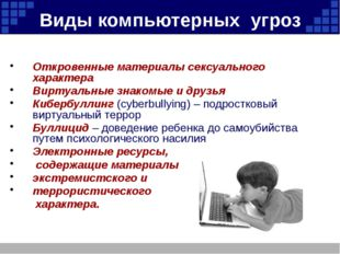 Виды компьютерных угроз Откровенные материалы сексуального характера Виртуаль