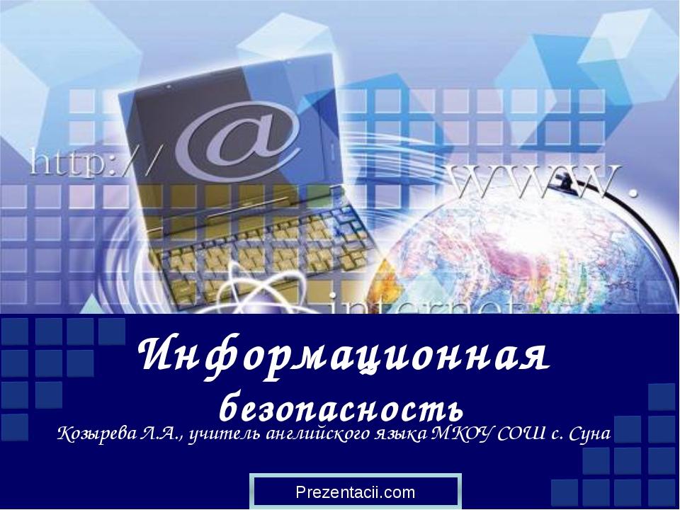 Информационная безопасность Козырева Л.А., учитель английского языка МКОУ СОШ...