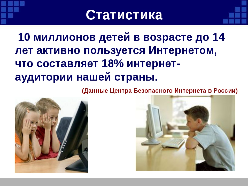 Статистика 10 миллионов детей в возрасте до 14 лет активно пользуется Интерне...