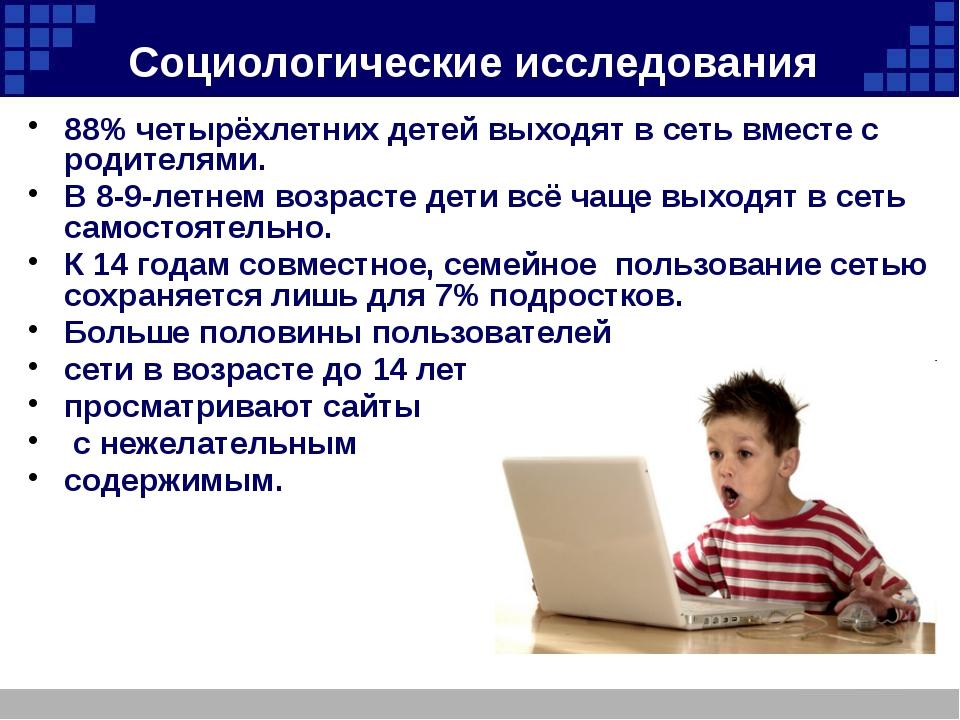 Социологические исследования 88% четырёхлетних детей выходят в сеть вместе с...