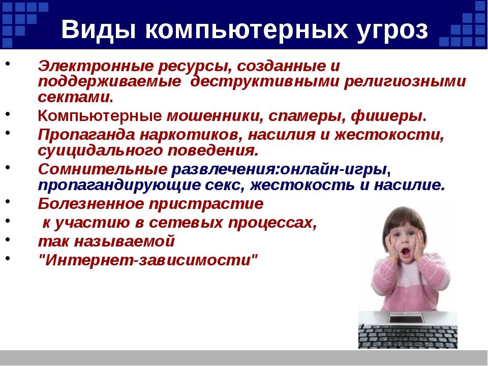 Виды компьютерных угроз Электронные ресурсы, созданные и поддерживаемые дестр...